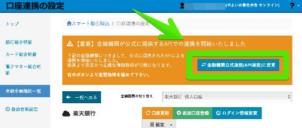 やよいの青色申告オンライン/楽天銀行/スマート取引取込み