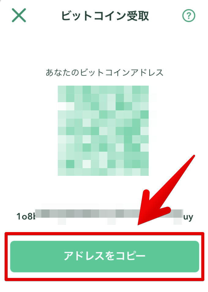 コインチェックのアドレスコピー画像
