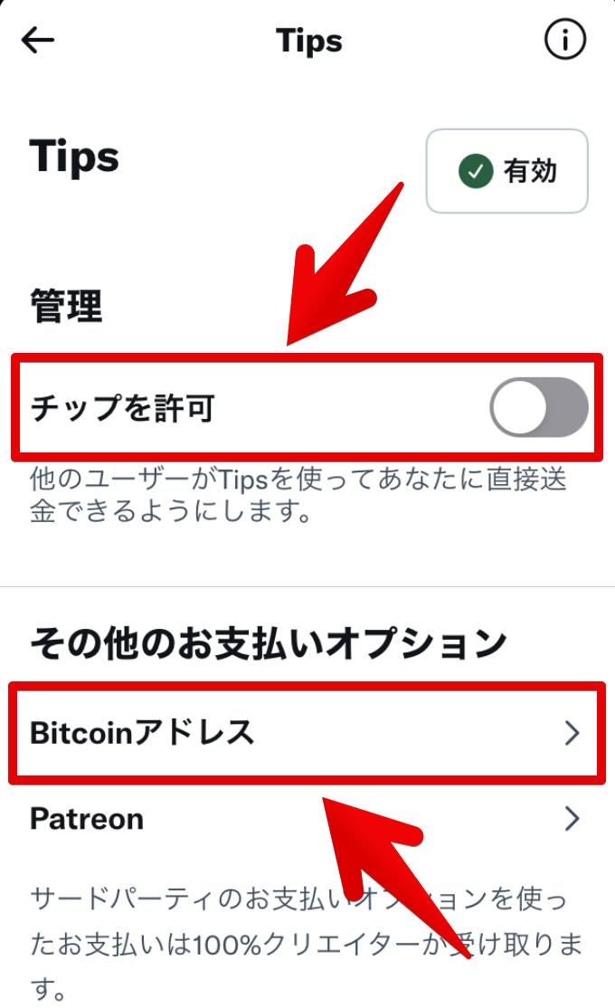 Twitterのチップを許可とビットコインアドレスの設定画像