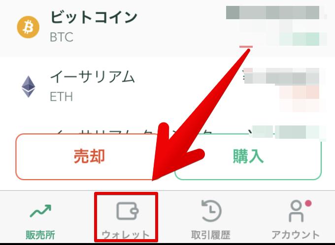 Coincheckアプリの画像