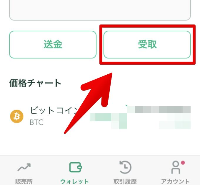 コインチェックのビットコイン受取り画像