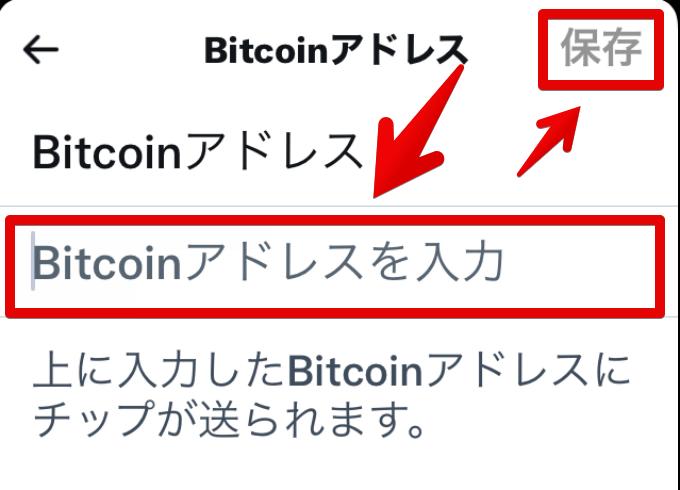 TwitterのBitcoinアドレスのペースト画像(ついったー)